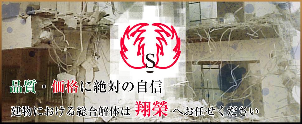合同会社 翔榮イメージ
